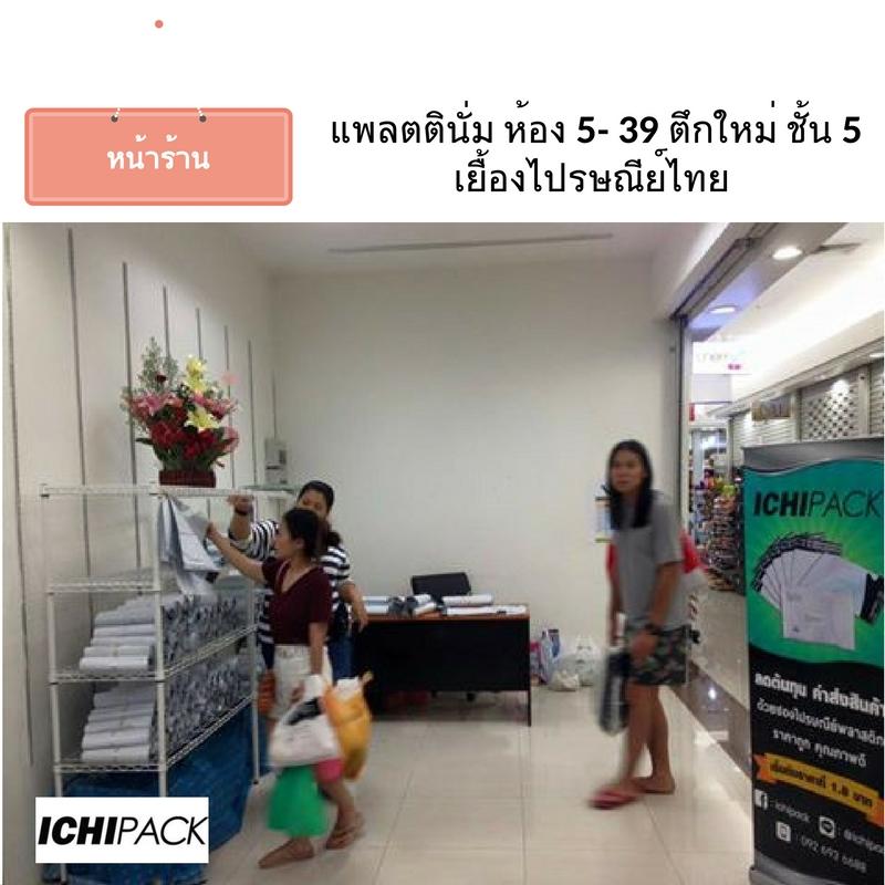 หน้าร้านichipack