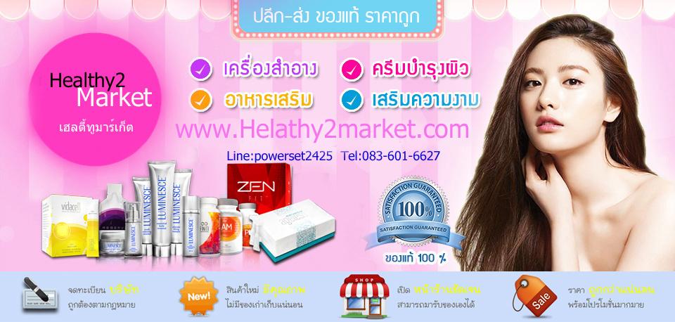 Healthy2market