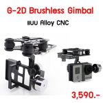 G-2D Brushless Gimbal ( แบบ Alloy CNC)