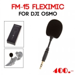 FM-15 FlexiMic for DJI Osmo