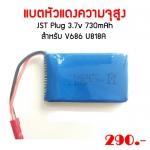 แบตหัวแดงความจุสูง JST Plug 3.7v 730mAh สำหรับ V686 U818A