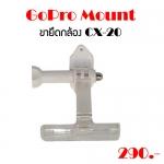 GoPro Mount CX-20 ขายึดกล้อง