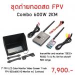ชุดถ่ายทอดสด FPV Combo 600W 2KM