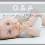 ..Q&A - พบกับคำถาม และคำตอบดีดี ที่พบบ่อยๆ..