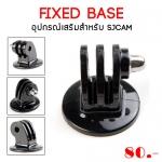 fixed base อุปกรณ์เสริมสำหรับ SJCAM