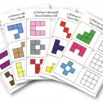 แบบฝึกทักษะมิติสัมพันธ์ ระบายสีตามภาพที่กำหนด (ระดับ อ. 2 ขึ้นไป)