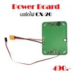 Power Board บอร์ดไฟ CX-20