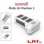แบตเตอรี่ สำหรับ DJI Phantom 3