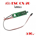 สปีด ESC CX-20 ไฟสีเขียว