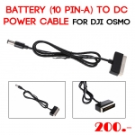 Battery (10 PIN-A) to DC Power Cable สำหรับ DJI OSMO