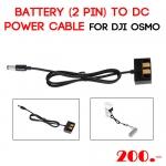 Battery (2 PIN) to DC Power สำหรับ DJI OSMO