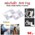 แผ่นกันฝ้า Anti Fog สำหรับ SJCAM, GOPRO, Yi Camera
