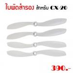 ใบพัดสำรอง สำหรับ CX-20