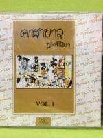 (P3USD+SHIP4USD) ซีดี คาราบาว Vol.1 ขี้เมา มนต์เพลงคาราบาว