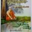 (P4USD+SHIP6USD) หนังสือสงสัยมั้ย? ธรรมะ พุทธทาส คู่มือมนุษย์ ตอน พระพุทธศาสนากับคนทั่วไป thumbnail 1