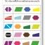 แบบฝึกทักษะมิติสัมพันธ์ จับคู่รูปทรง (ระดับ อ. 2 ขึ้นไป) thumbnail 3