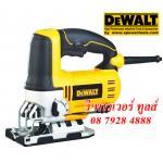 DeWALT DW349R เลื่อยจิ๊กซอ