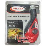 ปากกาไฟฟ้าอเนกประสงค์ WHOLLY ELECTRIC ENGRAVER รุ่น 290 จากประเทศเกาหลี