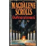 THE MAGDALENE SCROLLS บันทึกอาถรรพณ์