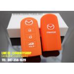 เคสซิลิโคน MAZDA 2,3 SKYACTIVE 4Dr สีส้ม