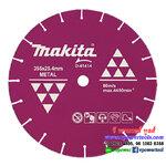 MAKITA D-41414 ใบตัดเพชร (ตัดเหล็ก) 14 นิ้ว