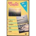 Qupid คิวปิด เล่ม 15