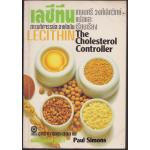เลซีทีน สารมหัศจรรย์ละลายไขมัน LECITHIN:The Colesterrol Controller