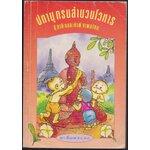 ปทานุกรมสำนวนโวหาร สุภาษิตและคำพังเพยไทย