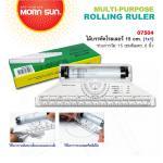 ไม้บรรทัดล้อเลื่อนMornsun 15cm (Rolling Ruler)