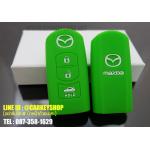เคสซิลิโคน MAZDA 2,3 SKYACTIVE 4Dr สีเขียว