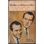 หนังสือแปลชุด เสรีภาพ เล่ม 22 นิกสัน : ภาพชีวิตทางการเมือง