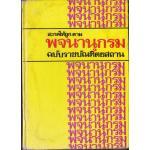 สะกดให้ถูกตามพจนานุกรม ฉบับ ราชบัณทิตยสถาน