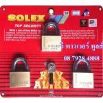 SOLEX KEYALIKED กุญแจทองเหลืองแท้ ระบบป้องกันกุญแจผี แบบคีย์อะไล้ค์ โซเล็กซ์