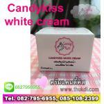 Candykiss white cream เห็นผล ปลอดภัย มี อ.ย แถมฟรีสบู่ทองคำ 1 ก้อน line id : 0827956955
