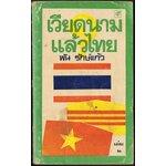 เวียดนามแล้วไทย