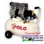 POLO OFS7501-24 ปั้มลมออยล์ฟรี 1.0HP
