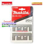 """MAKITA D-16380 ใบมีดกบ รุ่น 1100(MT110X) ขนาด 3.1/8"""" (82mm)"""