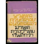 มาพูดภาษาไทยกันดีกว่า