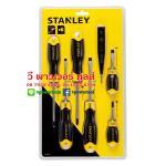 STANLEY STHT92002 ชุดไขควงด้ามหุ้มยาง 6ตัวชุด (แถม ไขควงลองไฟ ดิจิตอล)