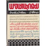 พจนานุกรม สำหรับนักเรียน-นักศึกษา