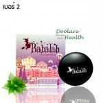 Babalah UV 2 Way SPF20 (แป้งบาบาร่า ยูวี ทูเวย์) 14g. เบอร์ 02 ผิวสองสี ราคา 490 ส่งฟรี