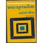 พจนานุกรมไทย ฉบับคำพ้อง
