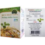 Zigma HealthCare Rice Bran Oil Plus ซิกม่า น้ำมัน รำข้าว บรรจุ 60 แคปซูล 1กล่องๆละ 280 บาท ส่งฟรี ลงทะเบียน