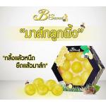 B'secret Golden Honey Ball มาส์กลูกผึ้ง 1กล่อง 8ลูก ราคา 275 บาท ส่งฟรี