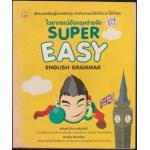 ไวยากรณ์อังกฤษง่ายจัง SUPER EASY ENGLISH GRAMMER
