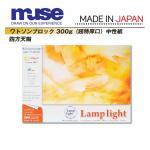 """สมุดสีน้ำMuse """"Lamplight"""" 38.5x54cm cotton100% 300g 15sht กึ่งหยาบ"""