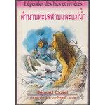 ตำนานทะเลสาบและแม่น้ำ Legendes des lacs et rivieres