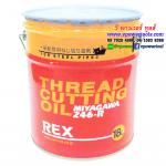 REX THREAD CUTTING OIL น้ำมันต๊าป 246-R จากญี่ปุ่นแท้ ขนาด 18ลิตร