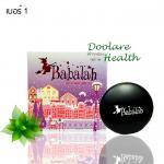 Babalah UV 2 Way SPF20 (แป้งบาบาร่า ยูวี ทูเวย์) 14g. เบอร์ 01 ผิวขาว ราคา 490 ส่งฟรี