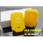 เคสซิลิโคน HRV,CRV,JAZZ,BRV สีเหลือง